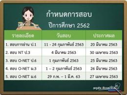 กำหนดการสอบปี 2562